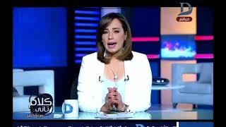كلام تانى مع رشا نبيل والحوار الكامل حول تعديل الدستور ما بين مؤيد ومعارض حلقة 17-8-2017