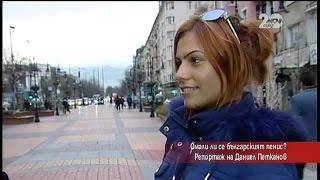 Лудия репортер - Смали ли се българският пенис