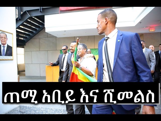 PM Abiy Ahmed and activist Shimeles at Ethiopian Embassy in Washington DC