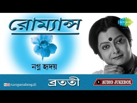 Romance Of Bratati Bandopadhyay | Prem | Bengali Audio Jukebox video