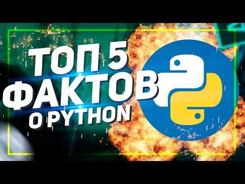 ➤САМЫЙ НУЖНЫЙ ЯЗЫК ПРОГРАММИРОВАНИЯ ТОП 5 ФАКТОВ ОБ Python 2019