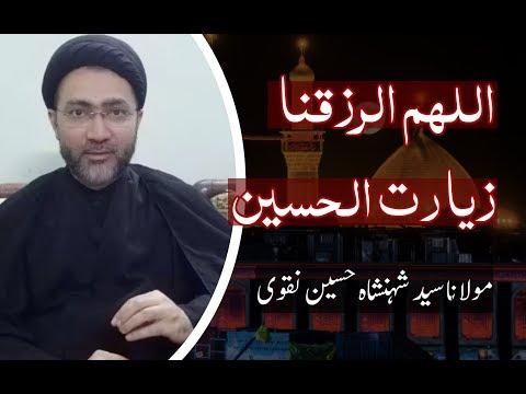 Al-Zayir App| Ziaraat | Dua| Munajat by Allama Syed Shahensha Hussain