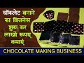 Start Chocolate Making Business And Earn Good Profit Chocolate Business mp3
