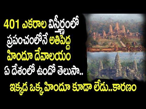 ఒక్క హిందూ కూడా లేని దేశంలో ప్రపంచంలోనే అతిపెద్ద హిందూ ఆలయం|Angkorwat-The Biggest Hindu Temple