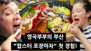 Korean Raw Lobster and Live Octopus TENT?!? Mind blown🤯