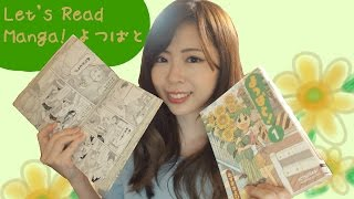 Let's Read Manga in Japanese #Yotsubato ?FULLY in JAPANESE