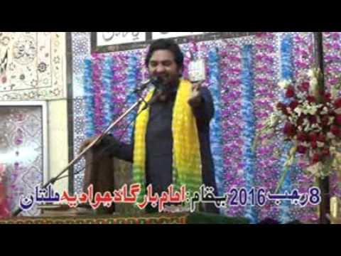 Zakir Muntazir Mehdi Jashan 8 Rajab 2016 Imam Bargah Jawadia Multan