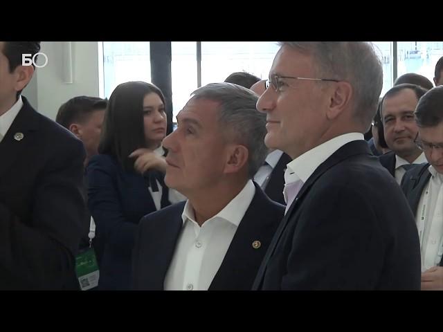 Греф оценил выставку инновационных разработок Татарстана