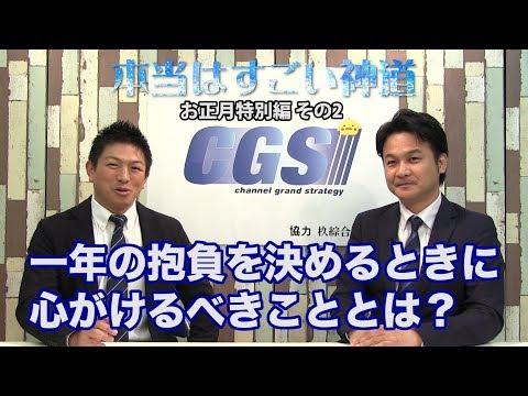 CGS本当は凄い神道②