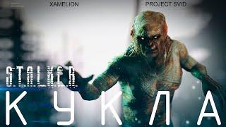 КУКЛА | Короткометражный фильм | S.T.A.L.K.E.R. | SFM