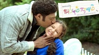 Abhiyum Naanum Scenes | Prakash raj's Kid goes to school | Prakash raj's Daughter adopts Kumaravel