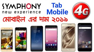 Symphony Mobile Price In Bangladesh 2019 l Symphony Mobile & Tab Price BD