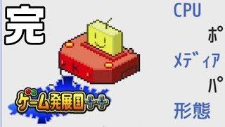 【生放送アーカイブ】ゲーム発展国++をやる放送その5(完)~究極のハードと5000万本売上