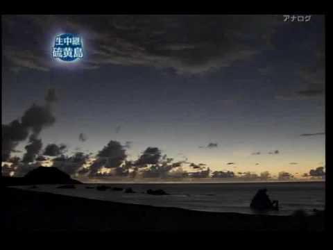 2009年7月22日皆既日食生中継 硫黄島から Total Solar Eclipse on Iwo Jima Live!