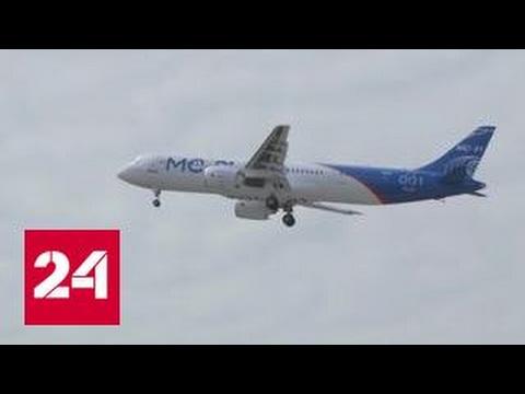 Летчик-испытатель - о полете на МС-21: машина прекрасна