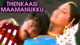 Thenkasi Mamanukku Full Song | Deva Hits | Gopala Gopala Video Songs | Kushboo | Pandiarajan