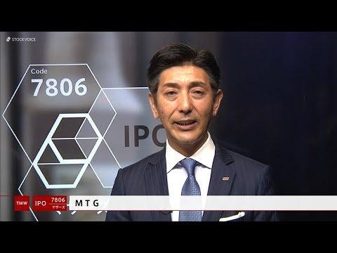 MTG[7806]マザーズ IPO