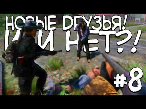 Приключения в Miscreated - НОВЫЕ ДРУЗЬЯ! ИЛИ НЕТ?! ▷ #8