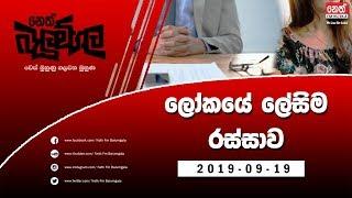 Neth Fm Balumgala | 2019-09-19