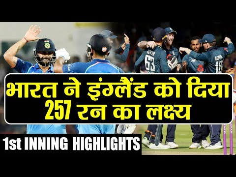 India Vs England 3rd ODI: MS Dhoni, Virat Kohli help India post 256/8, Inning Highlights | वनइंडिया