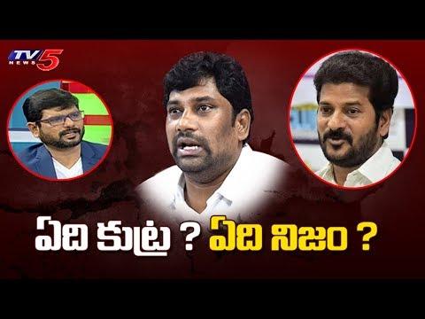 ఏది కుట్ర ఏది నిజం..! | IT Raids on Revanth Reddy | TV5 News