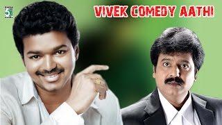 Aathi Tamil Movie Vivek Comedy | Vijay | Vivek | Manivannan