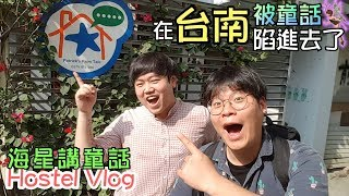 在台南被童話陷進去了,海星講童話Hostel Vlog by 韓國歐巴