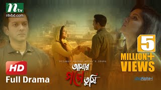 Download Tahsan, Mithila Special Natok - Amar Golpe Tumi (Full HD) |By Mizanur Rahman Aryan 3Gp Mp4