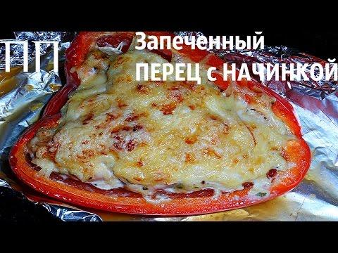 ПЕРЕЦ ФАРШИРОВАННЫЙ КУРИНЫМ ФИЛЕ / правильное питание