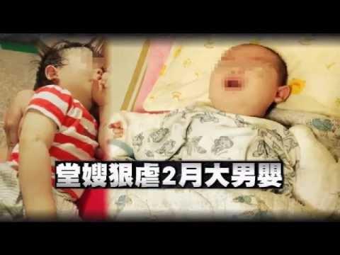 堂嫂狠虐2個月大男嬰 強拗扯斷雙手--蘋果日報 20150502