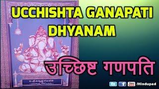 Ucchishta Ganapati Dhyanam, Mantram