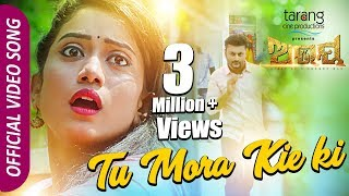 Tu Mora Kiaki Official Video Song | Abhay Odia Film 2017 | Anubhab, Elina - TCP