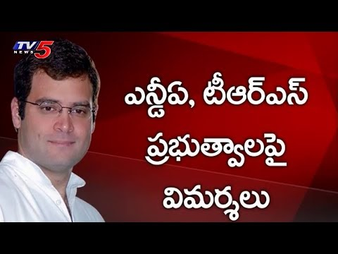 Rahul Gandhi Fires On NDA And TRS Government | Hyderabad | TV5 News