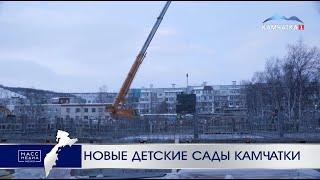 Новые детские сады Камчатки | Новости сегодня | Происшествия | Масс Медиа