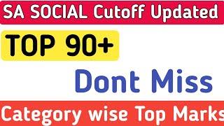 AP DSC West Godavari SOCIAL CUTOFF | Social merit list updated | Ap dsc latest news today |