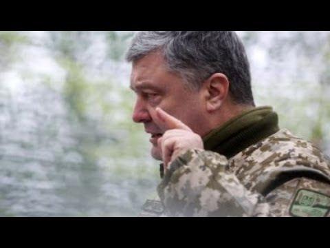 Порошенко подписал указ о введении военного положения | НОВОСТИ