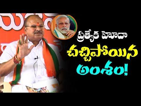 AP BJP Chief Kanna Lakshmi Narayana About AP Special Status | AP Political News | Mana Aksharam