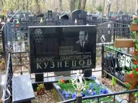 Ваганьковское кладбище. Надгробия. Часть 3