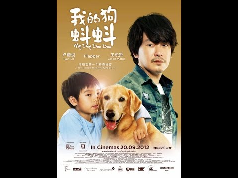 我的狗蚪蚪 My Dog Dou Dou  新加坡電影  - Ivan Lo