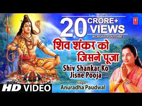 Shiv Shankar Ko Jisne Pooja By Anuradha Paudwal I Char Dham   Shiv Aaradhana video
