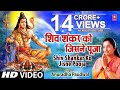 Shiv Shankar Ko Jisne Pooja By Anuradha Paudwal I Char Dham / Shiv Aaradhana
