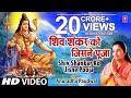 Shiv Shankar Ko Jisne Pooja By Anuradha Paudwal I Char Dham / Shiv Aaradhana