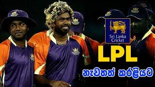 5-team LPL set to start in August