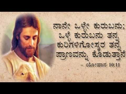 kannada christian song - Nanna Hathira veru O yesuve with lyrics...