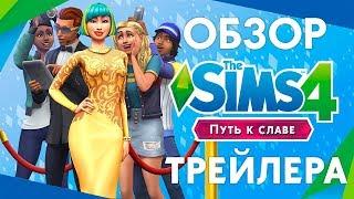 ТРЕЙЛЕР НОВОГО ДОПОЛНЕНИЯ ДЛЯ THE SIMS 4 - ПУТЬ К СЛАВЕ