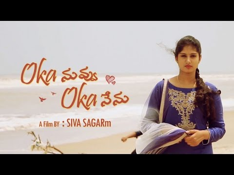 Oka Nuvvu Oka Nenu Telugu Short Film |  Telugu Short Films | Siva Sagarm | Wow One TV