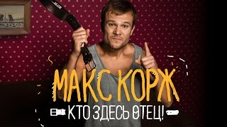 Макс Корж - Кто здесь отец