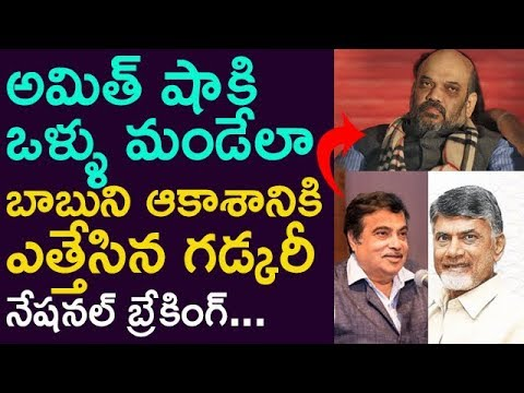 Nitin Gadkari Praised Chandrababu !! Amit Shah In Anger-National Breaking News || Taja30