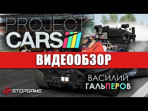 Обзор игры Project CARS