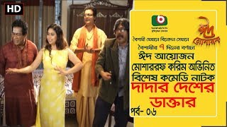 Eid Special Comedy Natok   Dadar Desher Dr.   EP 06   Mosharraf Karim, Vabna   Eid Natok 2017